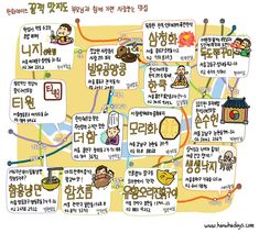Food Map, K Food, Delicious Restaurant, Map Design, Korean Food, Food Pictures, Infographic, How To Memorize Things, Food And Drink
