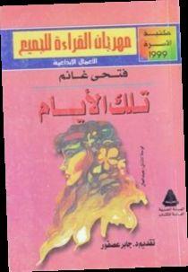Ebook Pdf Epub Download تلك الأيام By فتحي غانم