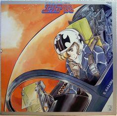 AREA 88 / KAORU SHINTANI / ANIME / SOUNDTRACK / KING RECORD JAPAN