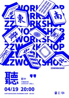 Poster design 2019 on behance a glimpse at the 226 japanese posters on display at stedelijk museum it s nice that Event Poster Design, Event Posters, Type Posters, Graphic Design Posters, Graphic Design Typography, Graphic Design Inspiration, Poster Designs, Japanese Typography, 3d Typography
