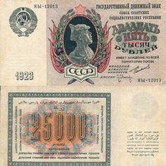 25 000 - 1923 Russian Money, Money Worksheets, Stocks And Bonds, Retro Vector, Old Money, Marvel, Stamp, History, Understanding People