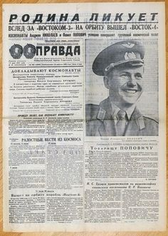 1962 Soviet Russia Russian Space Program Vostok 4 PAVEL POPOVICH Newspaper