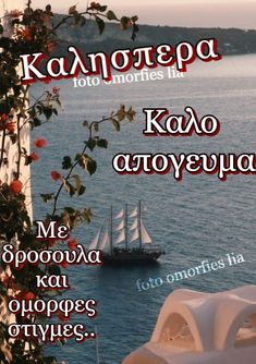 Good Afternoon, Greek, Night, Decor, Decoration, Decorating, Greece, Deco