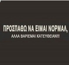 #normal #greek_funny_quotes #edita                                                                                                                                                      More