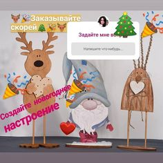 Валентина Белялова - Instagram photos and videos Christmas Ornaments, Holiday Decor, Home Decor, Decoration Home, Room Decor, Christmas Jewelry, Christmas Decorations, Home Interior Design, Christmas Decor