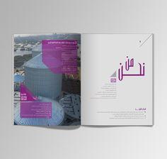 Geco Company Profile. (Alexandria, Egypt. 2012) by Nabil Saleh, via Behance