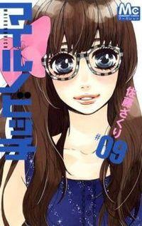 lectura Mairunovich Manga, Mairunovich Manga Español, Mairunovich Capítulo 76
