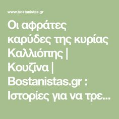 Οι αφράτες καρύδες της κυρίας Καλλιόπης | Κουζίνα | Bostanistas.gr : Ιστορίες για να τρεφόμαστε διαφορετικά