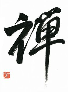 """zen_01 Zanshin — Generally translated in martial arts as awareness, it has the deeper meaning of """"remaining mind"""" or """"remaining heart""""."""