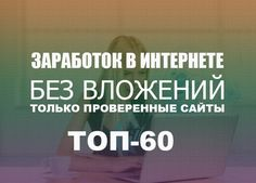 заработок в интернете без вложений только проверенные сайты ТОП-60