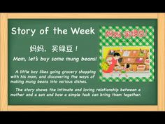 Mom, let's buy some green beans! (妈妈,买绿豆!) | Better Chinese Blog - Tips on How to Teach Chinese