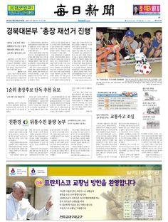 2014년 7월 30일 수요일 매일신문 1면
