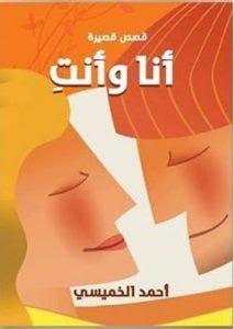 تحميل كتاب أنا وأنت Pdf أحمد الخميسي Ebook Books Movie Posters