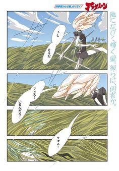 宝石の国/市川春子 - モーニング・アフタヌーン・イブニング合同Webコミックサイト モアイ