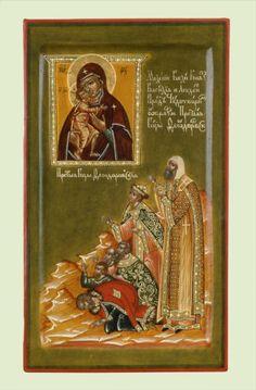 ΜΡ.ΘΥ__Παναγίας των Αγίων Θεοδώρων μας Λατρεία         (   Икона Поклонение Богоматери Феодоровская