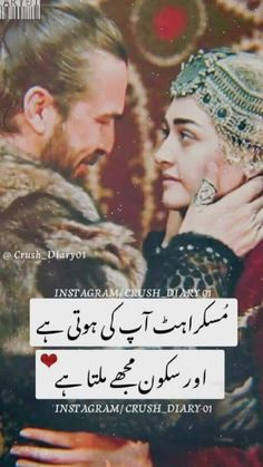 Romantic Poetry For Husband, Love Romantic Poetry, Romantic Love Quotes, Special Love Quotes, First Love Quotes, Love Husband Quotes, Urdu Funny Poetry, Poetry Quotes In Urdu, Love Poetry Urdu
