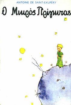 10 βιβλία που πρέπει να διαβάσει κάθε παιδί