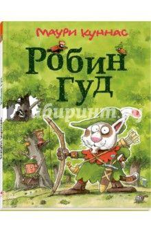 Маури Куннас - Робин Гуд обложка книги