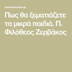 Πως θα ξεματιάζετε τα μικρά παιδιά. Π. Φιλόθεος Ζερβάκος Say Something, Self Improvement, Believe, Prayers, Religion, Spirituality, Faith, Personal Care, In This Moment