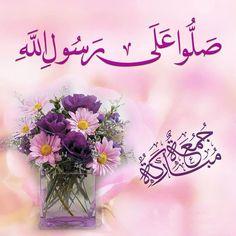 Jumat Mubarak, Jummah Mubarak Dua, Eid Mubarak Greetings, Islamic Images, Islamic Messages, Islamic Pictures, Islamic Art, Quran Wallpaper, Islamic Quotes Wallpaper