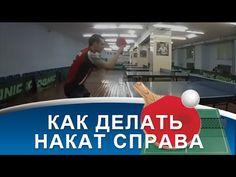 Видеозаписи Онлайн-школа Настольного Тенниса | 6 видеозаписей