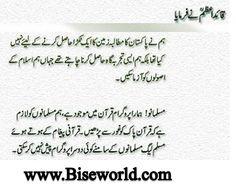 101 Best Quaid Ka Farmaan Images Muhammad Ali Pakistan