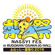 ふなっしー夏祭り2016 梨祭 NASSYI FES.   キョードー大阪