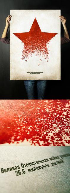 Цена Победы, Плакат © Игорь Хрупин
