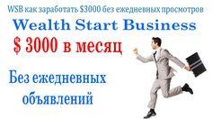 WSB как заработать $3000 без ежедневных просмотров