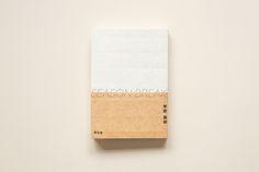 《SEAON BREAK 季節崩裂》畫龍點睛的書腰設計 | MyDesy 淘靈感