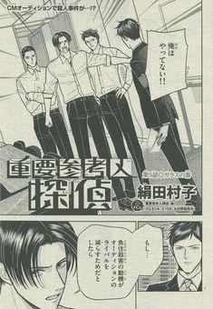 『重要参考人探偵/10 第5話◎ガラスの器』絹田村子