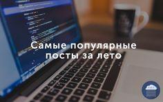 Самые популярные посты за лето<br><br>#summer@proglib <br><br>1. Курс по программированию на Python <br> https://vk.com/wall-54530371_74667<br><br>2. Подборка видео по ООП <br>Первая часть: https://vk.com/wall-54530371_77302 <br>Вторая часть: https://vk.com/wall-54530371_77532<br><br>3. Введение..