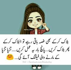 Funny Girl Quotes, Girly Quotes, Happy Quotes, Life Quotes, Sunday Quotes, Urdu Quotes, Jokes Quotes, Top Funny Videos, Urdu Funny Poetry