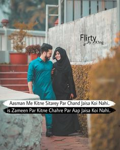 Jaise app hy hamare life may anwar Islamic Quotes On Marriage, Muslim Couple Quotes, Cute Muslim Couples, Muslim Love Quotes, Love In Islam, Islamic Love Quotes, Cute Love Quotes, Couples Quotes Love, Love Husband Quotes