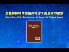 【東方閃電】神的發表《怎樣認識神的性情與神作工要達到的果效》第四集