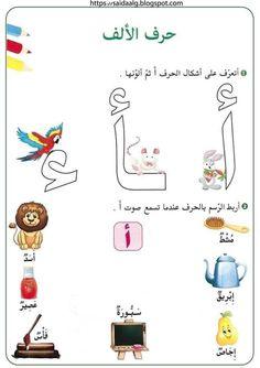 Arabic Handwriting, Arabic Alphabet For Kids, Art Drawings For Kids, Arabic Language, Precious Children, Learning Arabic, Activities For Kids, Lettering, Math