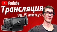 Как сделать трансляцию и вебинар на YouTube через OBS. Как стримить на Y...