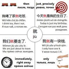 Mandarin Chinese From Scratch: Usage of 就 in Chinese   Использование слова 就 в китайском языке
