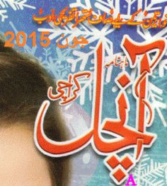 Aanchal Digest June 2015 | Aanchal Digest Aanchal Digest June 2015, read online or download free latest Aanchal Digest having recreational, neat and clean literature for ladies of Pakistan and for all over the world who can read Urdu, this monthly edition contains stories, novels, complete novels, poetry, letters, jokes, health, beauty and cooking tips and many other articles for you. Read and Enjoy!, if you want to get hard copy of this digest in High Quality PDF, then please contact Admin