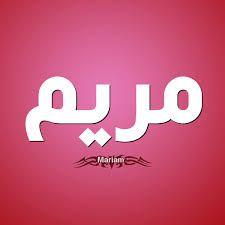 معنى اسم مريم صفات حاملة اسم مريم Diy Art Painting Vimeo Logo Tech Company Logos