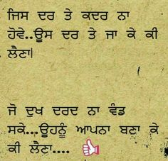 Sikh Quotes, Gurbani Quotes, Indian Quotes, Truth Quotes, Qoutes, Mind Blowing Quotes, Punjabi Love Quotes, Inspirational Prayers, English Quotes
