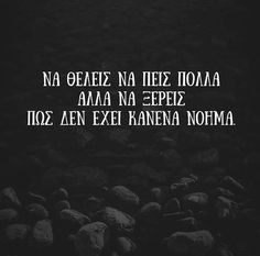 Quotes and sayings Faith Quotes, Words Quotes, Me Quotes, Motivational Quotes, Sayings, Smart Quotes, Greek Words, Greek Quotes, Some Words