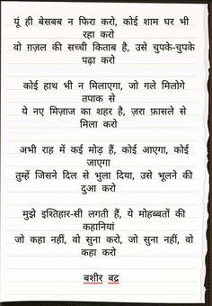Poetry Hindi, Hindi Words, Hindi Shayari Love, Song Hindi, Short Inspirational Poems, Motivational Quotes In Hindi, Positive Quotes, Silence Quotes, Poetry Quotes