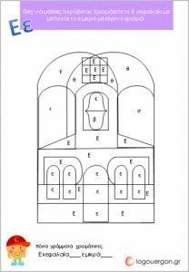 Γνωρίζω και ζωγραφίζω κεφαλαία και πεζά Archives - Page 2 of 2 - #logouergon Periodic Table, Diagram, School Ideas, Greek, Periodic Table Chart, Greek Language, Greece