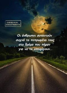 Greek Quotes, Country Roads, Thoughts, Fitness, Life, Ideas