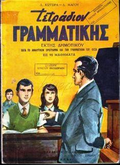 Λόλα, να ένα άλλο: Σχολικά βιβλία Δημοτικού / Α΄ Γραμματική - Αριθμητικη Kai, Movies, Movie Posters, Films, Film Poster, Cinema, Movie, Film, Movie Quotes
