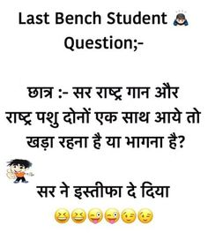 Ideas Funny Humor Hilarious Country For 2019 Funny Couples Memes, Latest Funny Jokes, Funny Jokes In Hindi, Funny School Memes, Funny Relationship Memes, Funny Girl Quotes, Super Funny Quotes, Some Funny Jokes, Funny Quotes About Life