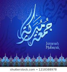 Calligraphy Name, Islamic Calligraphy, Eid Mubarak Banner, Eid Mubarak Greetings, Jummah Mubarak Messages, Jumma Mubarak, Happy Muharram, Blessed Friday