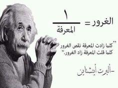 الاكثر مشاهدة على شبكة مصر  _    كيف حساب الغرور في الرياضيات ^_^ -❤ اينشتاين يجيبكم ❤--Doha_Saleh