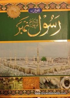 Naqoosh Rasool Number, 13 Vols, Best Seerat Book in Urdu, نقوش رسول نمبر, Books To Read Online, Good Books, Numbers, Free Ebooks, Islamic, Reading, Pc Game, Muhammad, Board